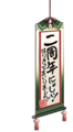 KanColle 2nd anniversary scroll