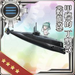 Type D Kouhyouteki Kai (Kouryuu Kai) 364 Card.png