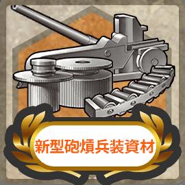 Item Card New Model Gun Mount Improvement Material.png