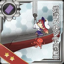 Anti-torpedo Bulge (Large) 073 Card.png