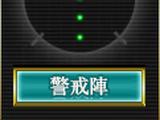Combat/Main/Vanguard Formation