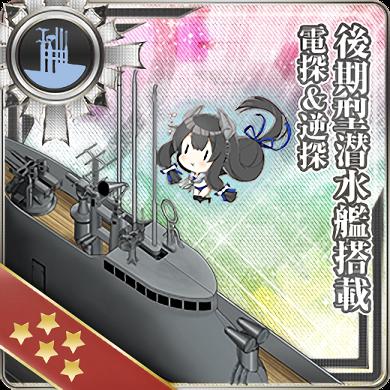 Late Model Submarine Radar & Passive Radiolocator 384 Card.png