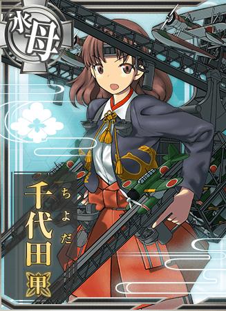 Chiyoda A
