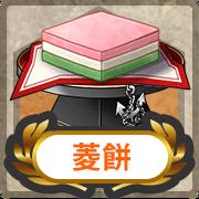 Hishimochi 062 useitem.png
