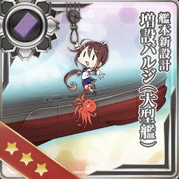 New Kanhon Design Anti-torpedo Bulge (Large) 204 Card.png