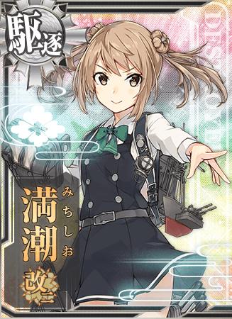 Michishio Kai Ni