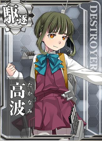 Takanami Card.png