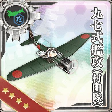 Type 97 Torpedo Bomber (Murata Squadron) 143 Card.png