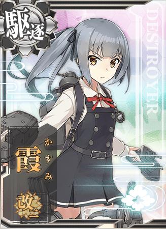 Kasumi Kai Ni