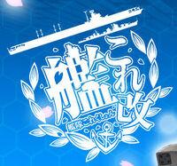 Kancolle kai logo (screencap).jpg