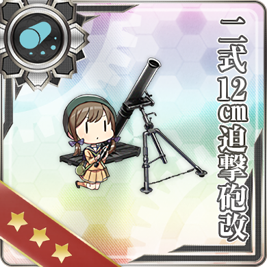 Type 2 12cm Mortar Kai 346 Card.png