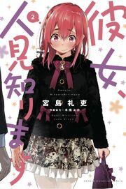 KanoHito Volume 2 (JP).jpg