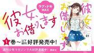 【悠木碧さんが歌ってみた】『彼女、お借りします』第5巻発売記念!PV公開!
