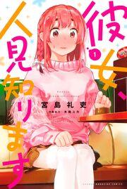 KanoHito Volume 1 (JP).jpg