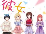 Kanojo, Okarishimasu (Anime)