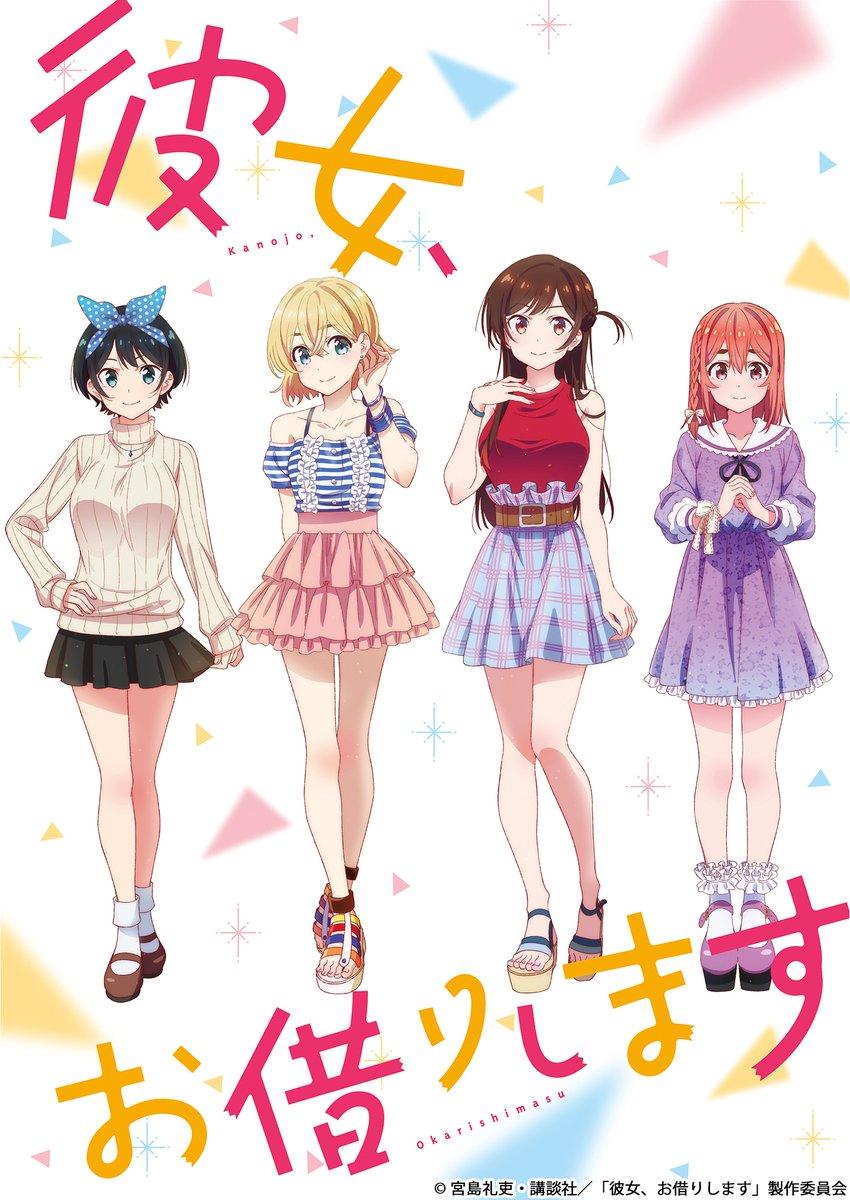 Kanojo Okarishimasu Anime Kanojo Okarishimasu Wiki Fandom
