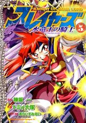 Slayers Knight of Aqualord 05 001.jpg