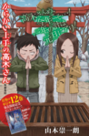 Chapter 116