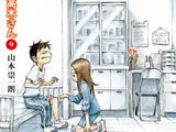 漫画第9卷