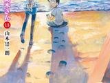 漫画第13卷