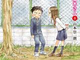 漫画第8卷