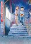 漫画第12卷