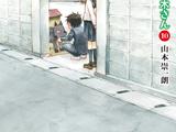 漫画第10卷