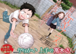 Chapter 75