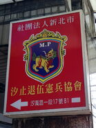Xizhi Retired Military Police Association, New Taipei City 20170405
