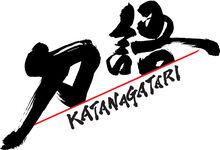 Katanagatari Logo.jpg