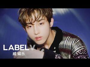 WayV 威神V '秘境 (Kick Back)' MV Teaser