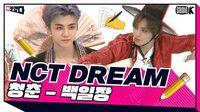 ENG SUB NCT DREAM 여섯 도령들에게 청춘이란.