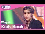 -Show Champion- -COMEBACK- 웨이션브이 - 킥 백 (WayV - Kick Back) l EP