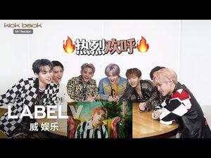 WayV 威神V '秘境 (Kick Back)' MV Reaction