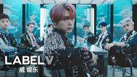 WayV 威神V 'Turn Back Time (超时空 回)' MV Teaser