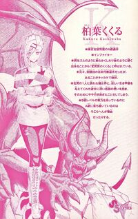Kukuru Kashiwaba character profile.jpg