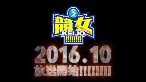 TVアニメ『競女!!!!!!!!』ティザーPV