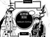 Kekkaishi (job)