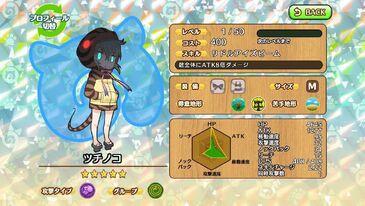 G215 Tsuchinoko a.jpg