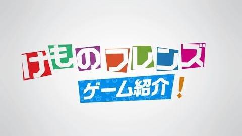 【けものフレンズ】ゲーム紹介動画!