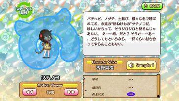 G215 Tsuchinoko b.jpg