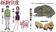 Yoruno, Mao, Frog Kemono Chief Anime Character Design