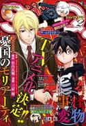 Jump SQ Issue 202002