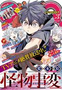 Jump SQ Issue 202103