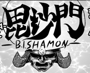 Bishamon.PNG