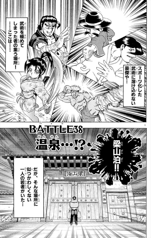 Battle 38