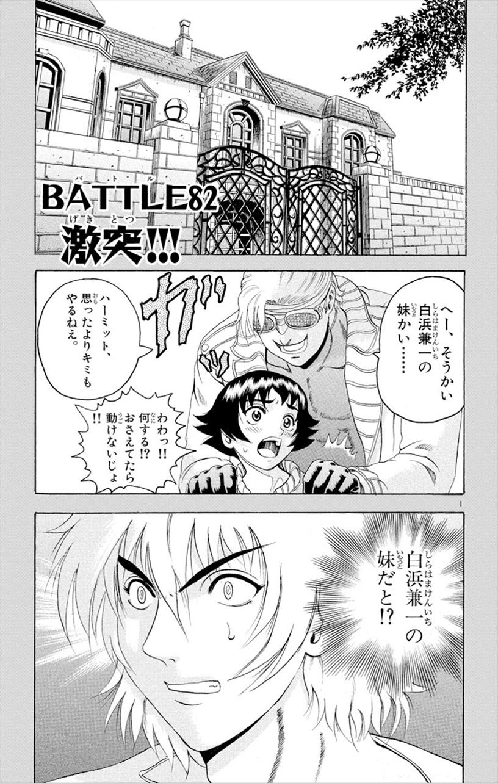 Battle 82