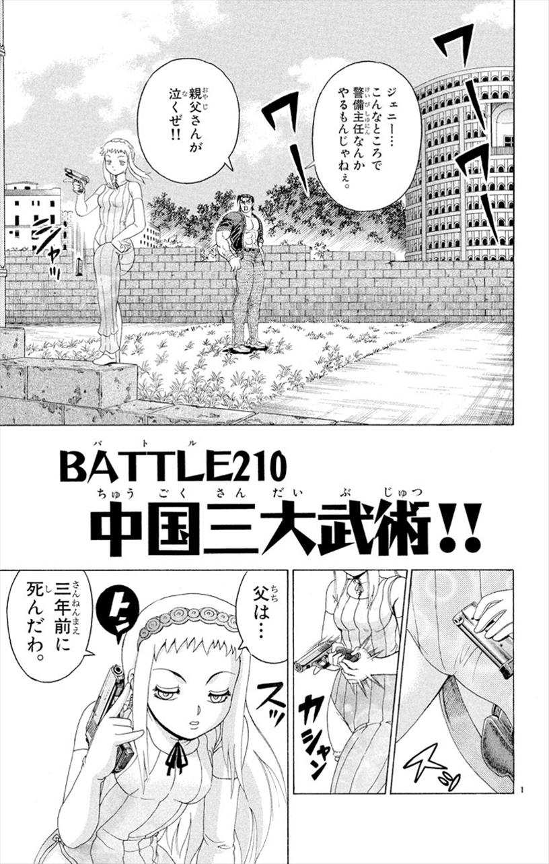 Battle 210