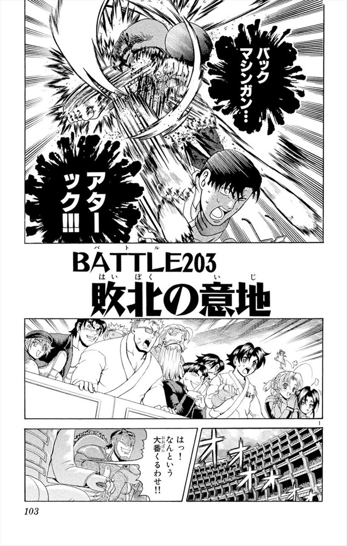 Battle 203