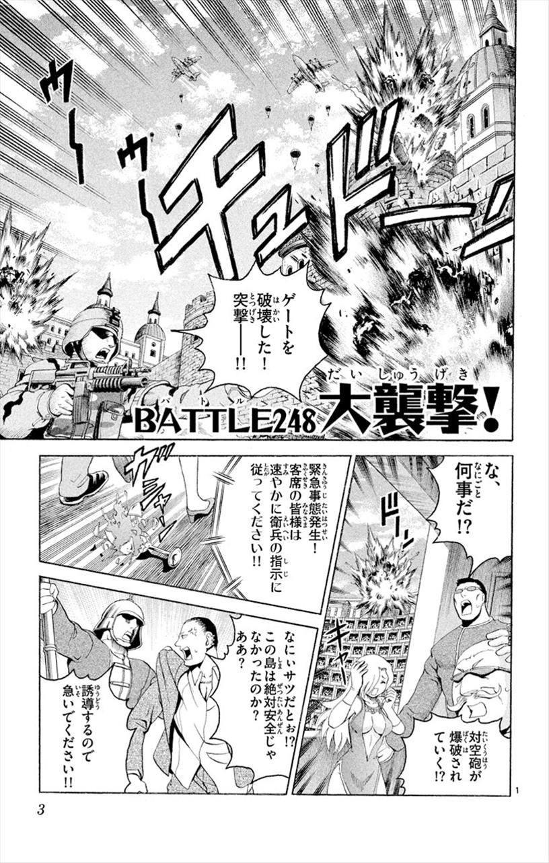 Battle 248